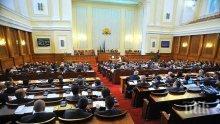 Правната комисия в парламента прие връщането на стария праг при преференциите
