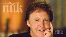 Тетрадка на Пол Маккартни продадена за 46 800 лири