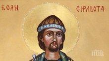 ПРАЗНИК: Честваме първия български светец, мъченик за вярата - ето кои черпят за имен ден