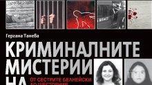 """Сензационно разследване! Търсете страховитата хроника """"Криминалните мистерии на България"""": От сестрите Белнейски до шесторния убиец в Нови Искър"""