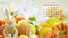 РЕШЕНО: Четири дни почивка за Великден