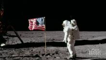 Тръмп задейства ускорено завръщане на американците на Луната