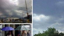 РЯЗКА ПРОМЯНА НА ВРЕМЕТО: Идват облаци и дъжд, температурите падат