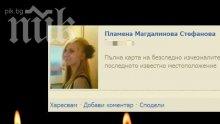 Първо в ПИК: Ето я убитата Пламена от Русе