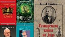 """Топ 5 на най-продаваните книги на издателство """"Милениум"""" (23-29 март)"""