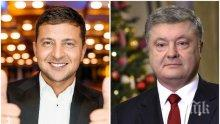 Владимир Зеленский срещу Петро Порошенко на втория тур на изборите в Украйна