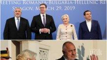 ПЪРВО В ПИК TV: Борисов пристигна преди всички за срещата с балканските си колеги край Букурещ (СНИМКИ/ОБНОВЕНА)