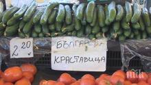 Вкусните ни зеленчуци не стигат до трапезата ни, внасяме евтини от Гърция
