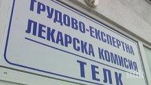 СТАТИСТИКА: Близо 100 000 българи с ТЕЛК работят