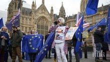 """След драматично гласуване: В парламента на Великобритания бе подкрепен законпроект, предотвратяващ """"твърд"""" Брекзит"""