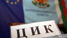 ЦИК обяви обществената поръчка за наемане на машини за гласуване