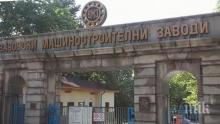 Парламентът одобри частична приватизация на ВМЗ-Сопот