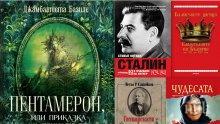 """Топ 5 на най-продаваните книги на издателство """"Милениум"""" (30 март-5 април)"""