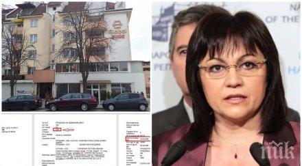 СКАНДАЛНО РАЗКРИТИЕ: Корнелия Нинова с втори тузарски апартамент (ДОКУМЕНТИ/СНИМКИ)