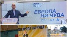 ПЪРВО В ПИК: Слоганът на ГЕРБ за евроизборите едно към едно с този на НДСВ преди 10 години (СНИМКИ)