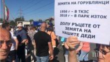 """Жителите на """"Горубляне"""" блокираха """"Цариградско шосе"""" за 3 часа"""