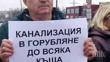 """Важно! Пореден протест на жителите на """"Горубляне"""" блокира """"Цариградско шосе"""" за няколко часа"""
