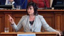 Браво на Нинова, че издигна млади кадри. Не можеш вечно да си депутат, не живеем във времената на БКП!