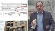 """САМО В ПИК: Комисия """"Антимафия"""" сезирана за имотите на Румен Радев - антикорупционните органи трябва да проверят произхода на парите му за евтините апартаменти (ДОКУМЕНТИ)"""