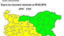 ОПАСНО ВРЕМЕ: В тези 16 области небето ще се продъни от дъжд във вторник
