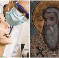 празник зъболекарите празнуват честваме техния покровител свети антипа