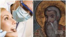 ПРАЗНИК: Зъболекарите празнуват - честваме техния покровител свети Антипа