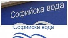 """ИЗВЪНРЕДНО В ПИК TV! """"Софийска вода"""" създаде умни водомери - дигитализира услугата"""