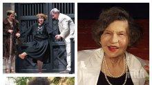 СТАРОСТ-НЕРАДОСТ: Стоянка Мутафова е съсипана - 97-годишната актриса страда за изгубен имот