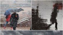 ЛОШО ВРЕМЕ: Жълт код за обилни валежи - ето къде ще вали най-много (КАРТА)