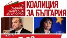 """СКАНДАЛ: Регистрацията на """"Коалиция за България"""" в патентното ведомство фалшифицирана от Нинова и БСП? """"БСП за България"""" също под въпрос"""
