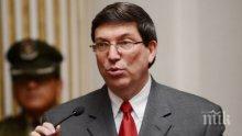 Външният министър на Куба с реакция на заканата на САЩ за предприемане на мерки срещу страната заради Венецуела