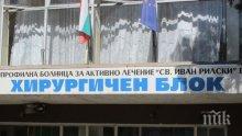 От общинската болница в Дупница отчетоха печалба и по-високи заплати