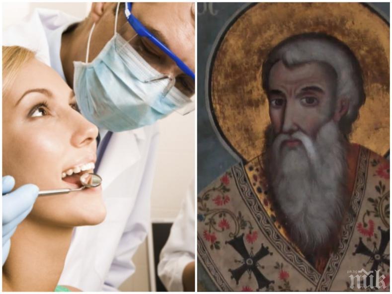 Зъболекарите празнуват - честваме техния покровител свети Антипа