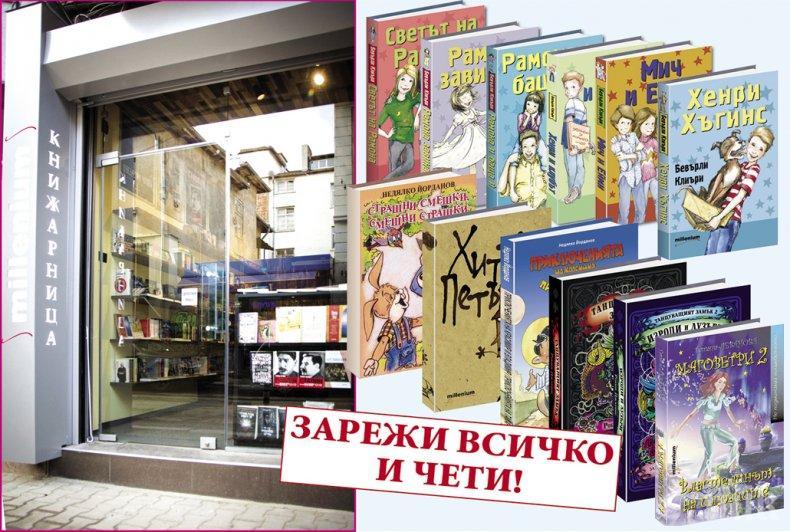 "Хайде на евтините детски шедьоври по 3 лв. в книжарница ""Милениум""! Не останаха..."