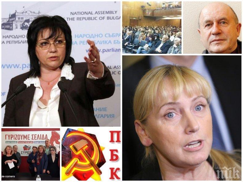 РАЗКРИТИЕ НА ПИК: ДС ченгета и крайнолеви комунисти подкрепят щурма на Нинова за Брюксел