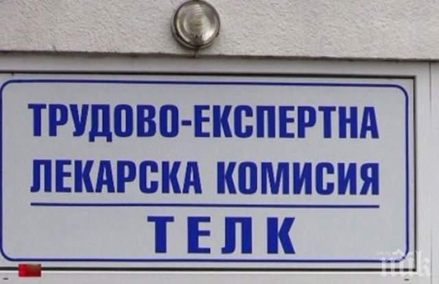Икономическа полиция проверява ТЕЛК в Благоевград