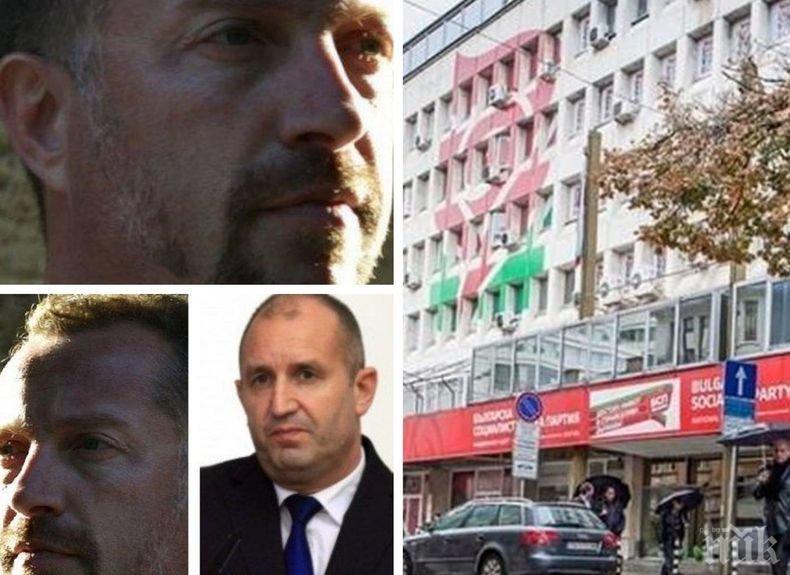 МЪЛНИЯ В ПИК TV: Човек на Румен Радев в евролистата на БСП