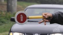 БРАДВА: Прибраха книжките на 123 шофьори в Шумен