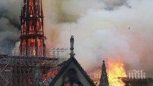 ОФИЦИАЛНО: Прокуратурата обяви - Пожарът в Нотр Дам не е бил умишлен