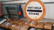 Над 13 кг. метаамфетамин задържаха в района на Дунав мост 2 (СНИМКИ)