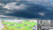 МРАЧЕН АПРИЛ: И днес ще е облачно, а на места ще превали (КАРТА)