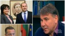 Политолог с коментар за приземяването на Иво Христов в евролистата на левите: БСП се коалира с президентството