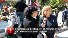 САМО В ПИК TV: Ето какво си пожела Мая Манолова на 140 години от приемането на Търновската конституция (ОБНОВЕНА)