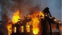 Спасиха три сгради край горяща къща