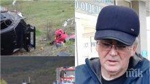 ИЗВЪНРЕДНО В ПИК: Лютви Местан поднесе съболезнования на пострадалите при тежката катастрофа