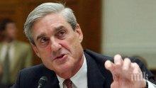 Публикуват доклада на специалния прокурор Робърт Мълър за руската намеса в изборите за президент на САЩ