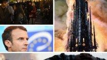 """ОГНЕНАТА СТИХИЯ В ПАРИЖ: Президентът на Франция се върна при горящата катедрала """"Нотр Дам"""". Парижани и туристи наблюдават безмълвни и през сълзи пламъците (СНИМКИ/ВИДЕО)"""