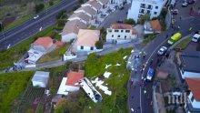 След жестоката катастрофа на остров Мадейра: Жертвите на трагедията вече са 29 (ВИДЕО)