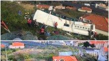 АДСКА КАТАСТРОФА: Автобус се обърна на остров Мадейра, има много загинали и ранени (ВИДЕО)
