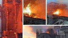 """ПОЖАРЪТ В """"НОТР ДАМ"""": Огнеборец е сериозно ранен при гасенето. Президентът Макрон обяви, че най-лошото е предотвратено и обеща катедралата да бъде изградена отново (СНИМКИ/ВИДЕО)"""